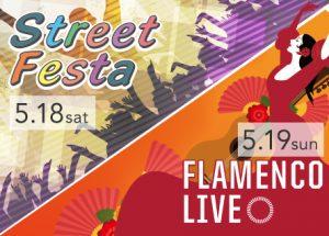 Street Festa & FLAMENCO LIVE