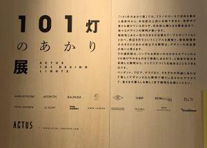 101灯のあかり展【ACTUS】