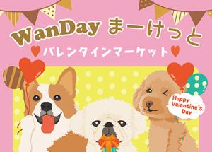Wan Day まーけっと~バレンタインマーケット~【GREEN DOG SQUARE】