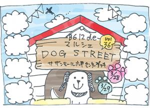 B612 de マルシェVol.36~DOG STREET~