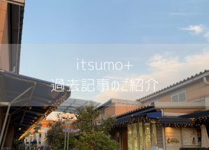 itsumo+過去の記事をご紹介します。