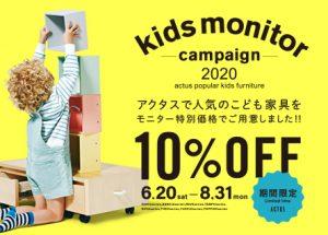 kids monitor-campaign-2020【ACTUS】