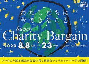 【ACTUS】Super Charity Bargain~わたしたちに今できること~