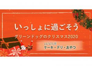 グリーンドッグのクリスマス2020