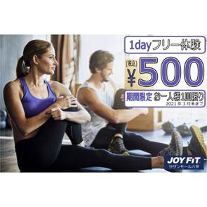 スポーツクラブ・ジョイフィットのショップニュース