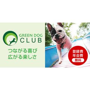 GREEN DOG SQUAREのショップニュース