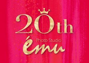スタジオエミュ 20周年誕生祭