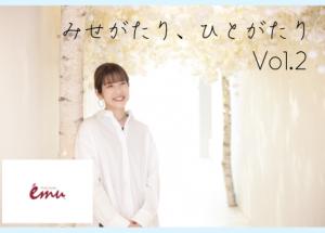 みせがたり、ひとがたり Vol.2~Photo Studio emu~
