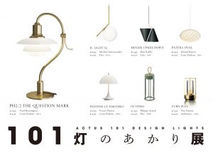 【ACTUS】101灯のあかり展